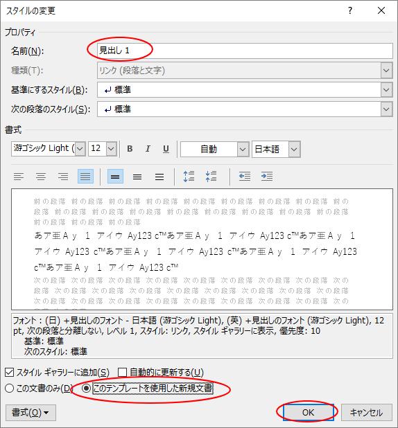 [スタイルの変更]ダイアログボックス