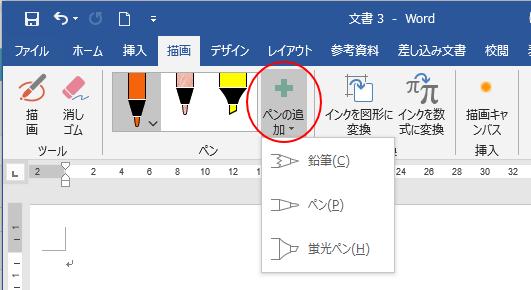 [描画]タブの[ペンの追加]