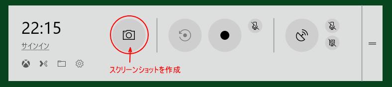 ゲームバーの[スクリーンショットを作成]ボタン