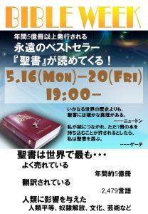 Bible Week 160516