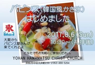 大阪パピンス 170806