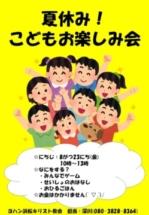 2019夏休みこどもお楽しみ会