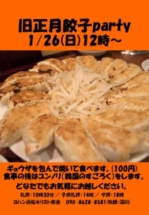 旧正月餃子party2020