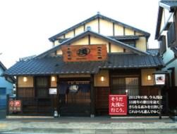 丸浅 新居町駅から徒歩5分