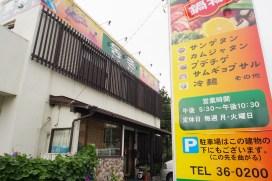 韓国料理の東村 磐田バイパスのすぐ近く