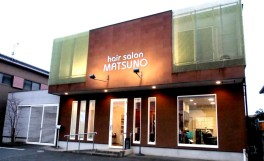 Hair Salon Matsuno 店舗外観