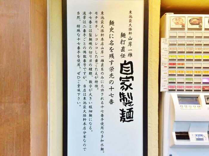 東池袋大勝軒 横濱西口店