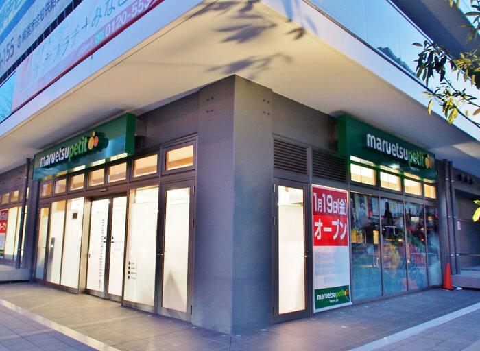 マルエツプチ 花咲町六丁目店