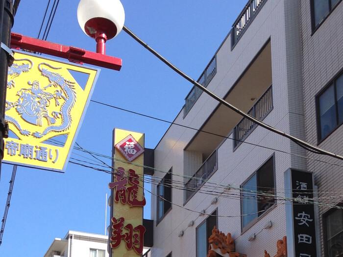 関帝廟通り