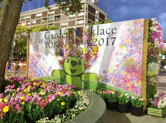 第33回全国都市緑化よこはまフェア(ガーデンネックレス横浜2017)
