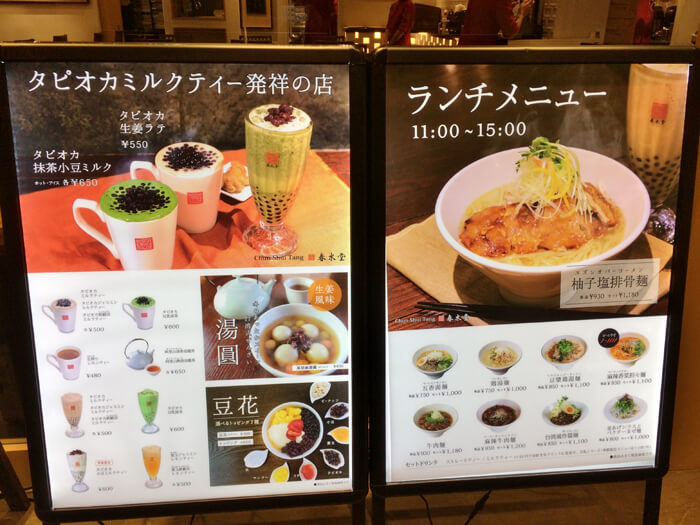 春水堂横浜ポルタ店