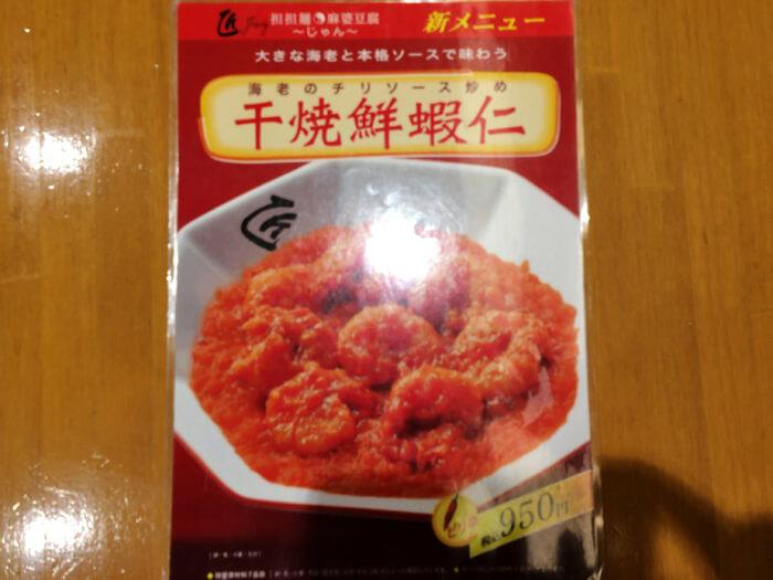 担担麺・麻婆豆腐専門店 匠 Jang