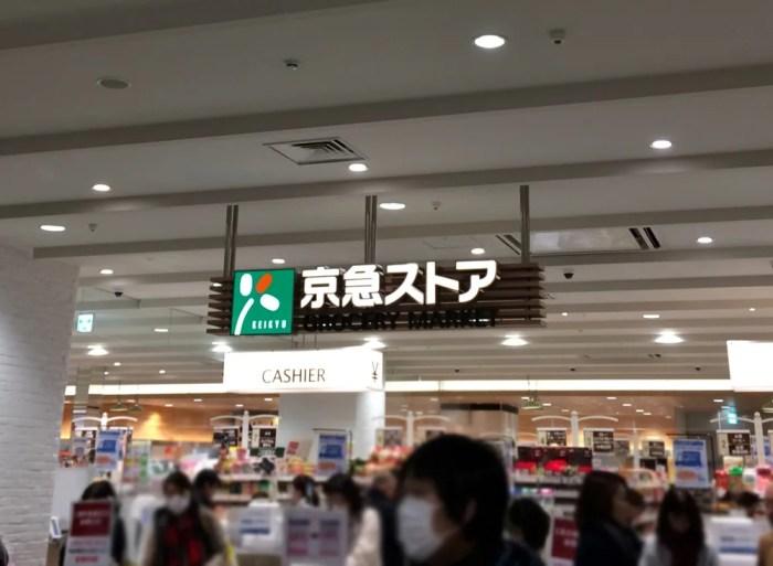 京急ストア