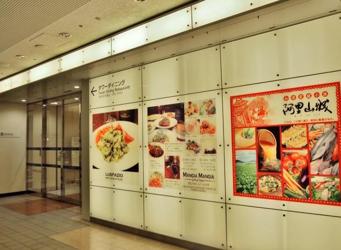阿里山城 横浜ランドマークタワー店