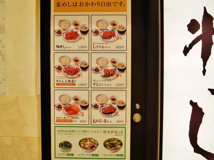 ねぎし横浜ポルタ店