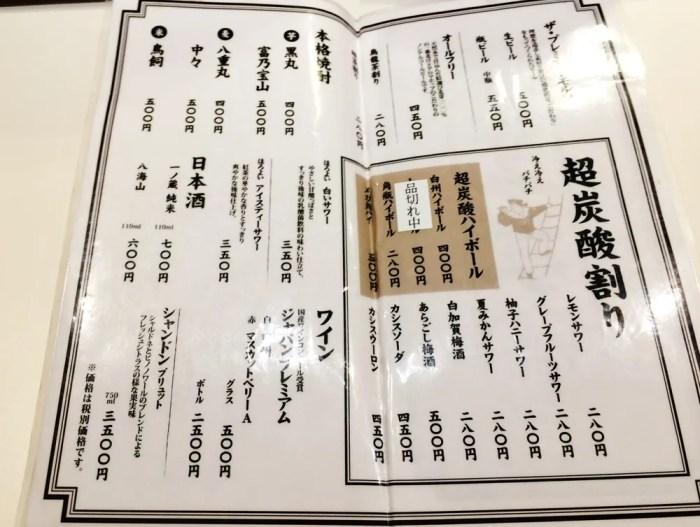 しゃぶキチ横浜マークイズみなとみらい店