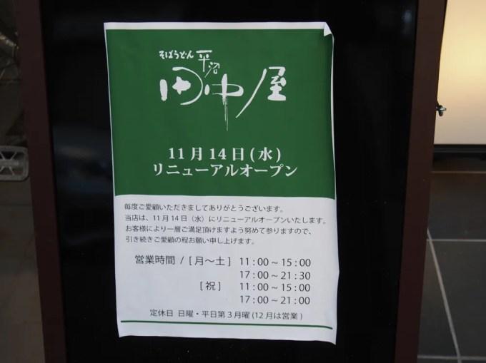 平沼田中屋(裏横浜のそば屋)