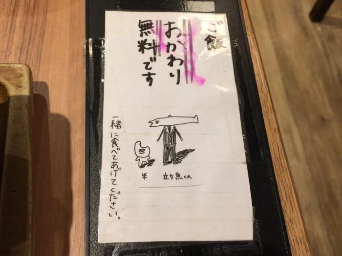 とと和くら ヨドバシ横浜店