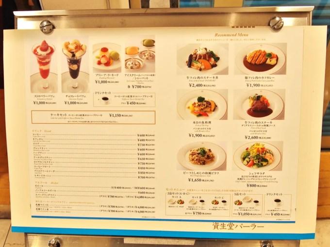 資生堂パーラー 横浜そごう店