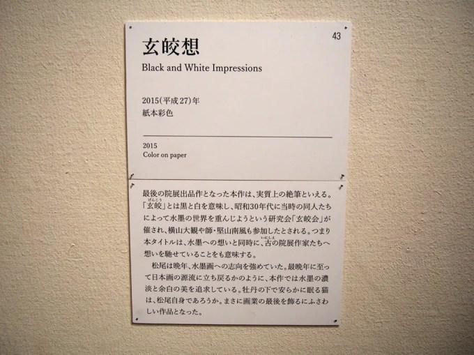 松尾敏男展 清心な絵画
