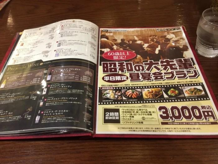 銀座ライオン(横浜相鉄ジョイナス内)