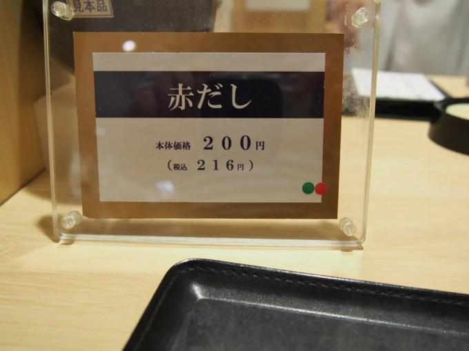 銀座天一(そごう横浜店のイートイン)