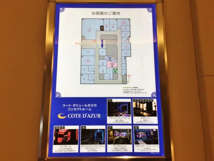 カラオケ コート・ダジュール 横浜鶴屋町店