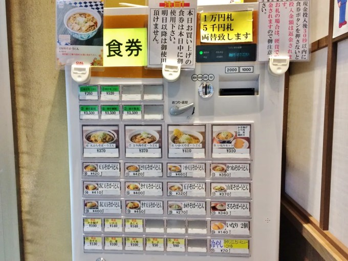川村屋 (桜木町駅立ち食いそば)