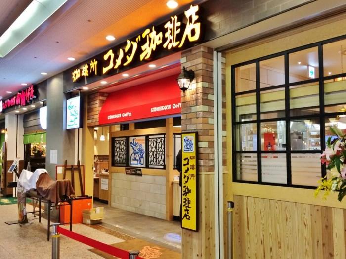 コメダ珈琲店 横浜ランドマークタワー店
