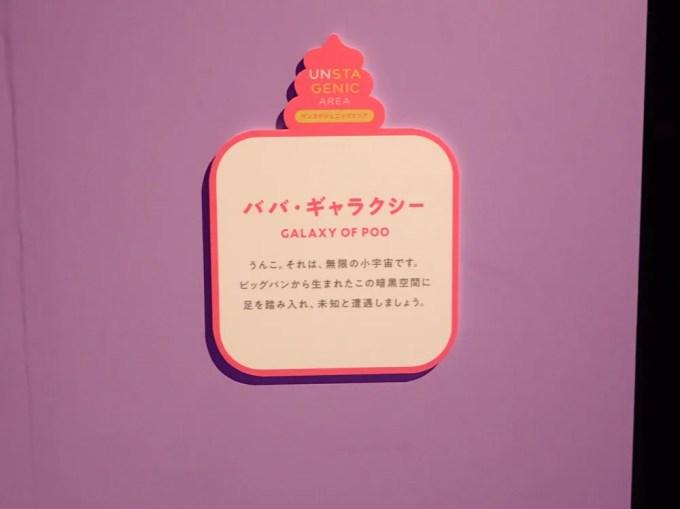 うんこミュージアムYOKOHAMA(アソビル2F)