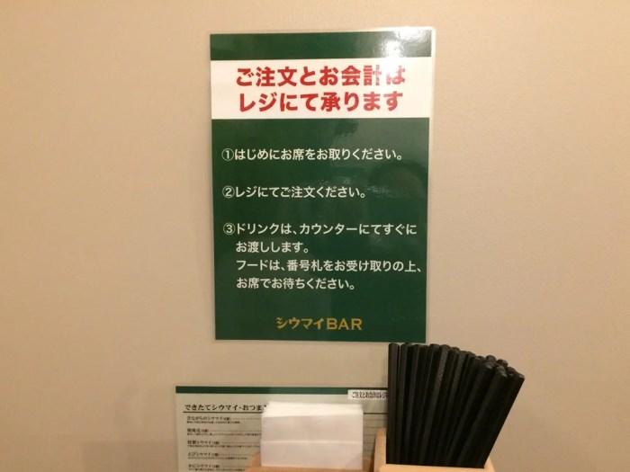 崎陽軒 横浜駅東口シウマイBAR店