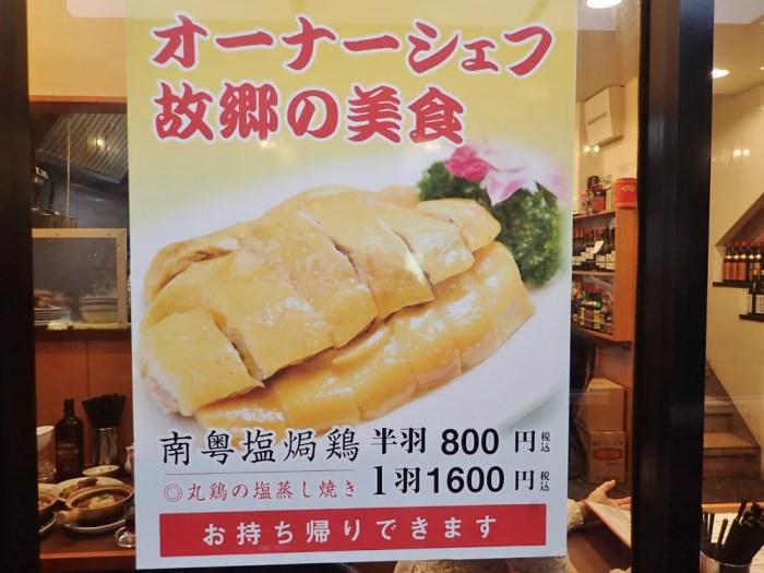 南粤美食(横浜中華街)