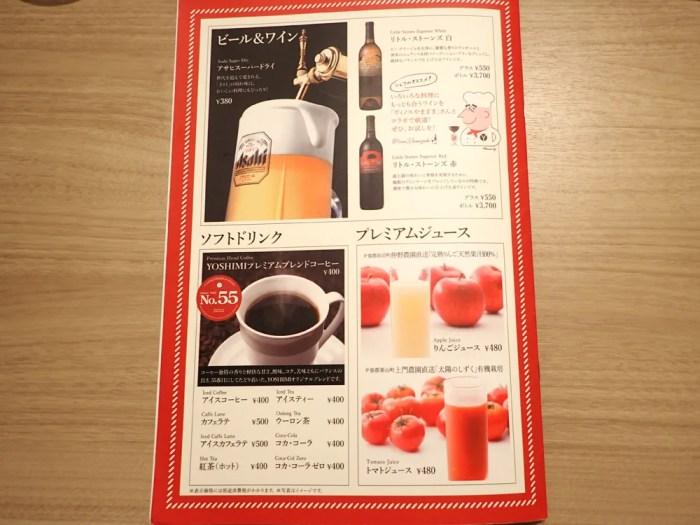よしみグリル 横浜店のメニュー
