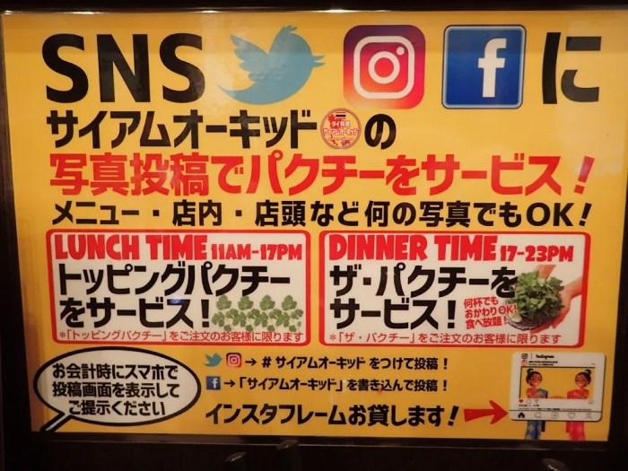 サイアムオーキッド横浜ポルタ店