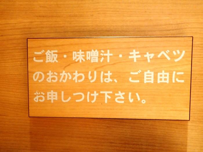 とんかつ和幸 横浜ポルタ店
