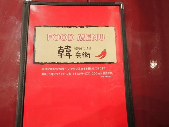 韓兵衛 横浜東口店(アソビル内)