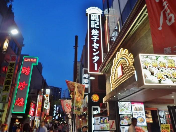 餃子センター興記(横浜中華街)