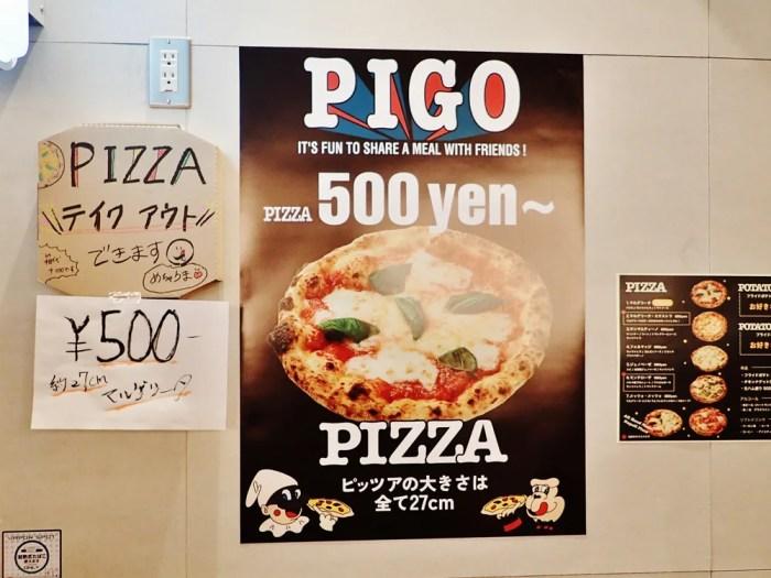 イタリアンバルPIGO 横浜アソビル店
