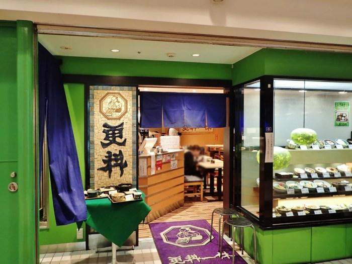更科一休 横浜ポルタ店