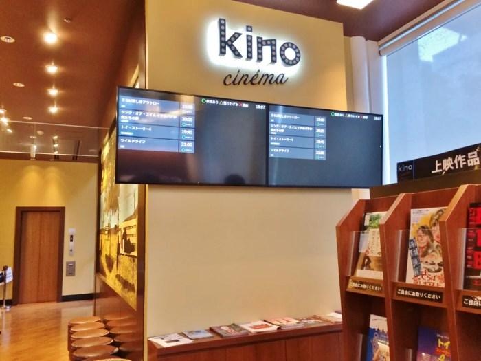 kino cinema 横浜みなとみらい