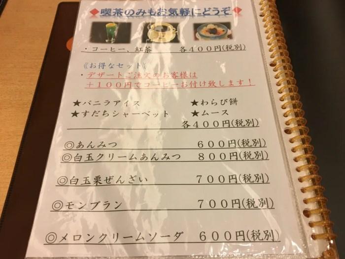 銀座いらか 横浜相鉄ジョイナス店