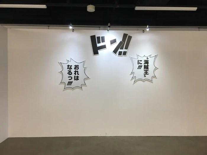 ハローワンピース展横浜ハンマーヘッド会場