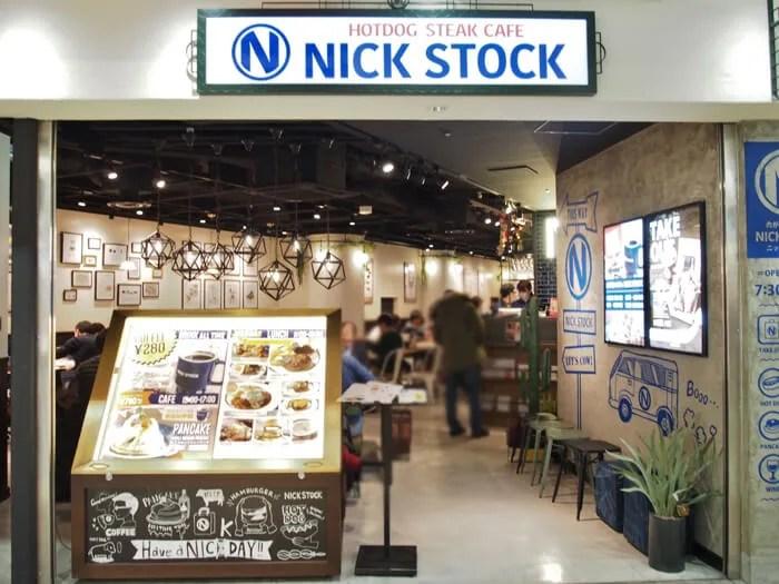 肉が旨いカフェ NICK STOCK