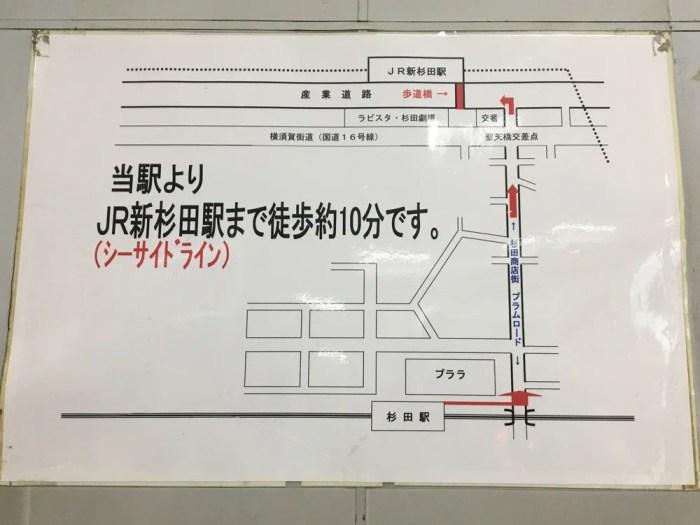 京急「杉田駅」