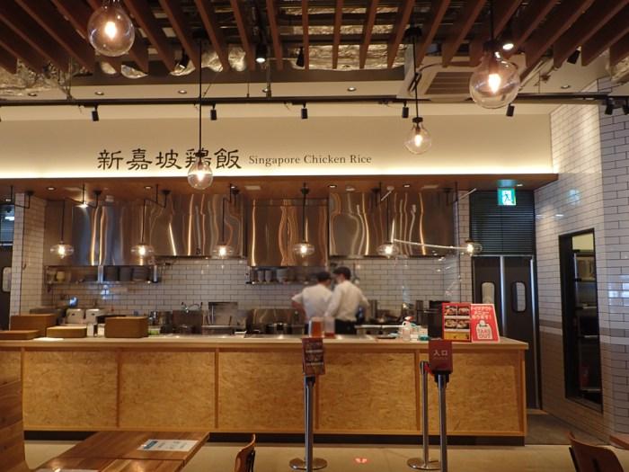 アジア食堂 新嘉坡鶏飯