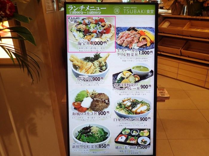 TSUBAKI食堂(和風創作料理)