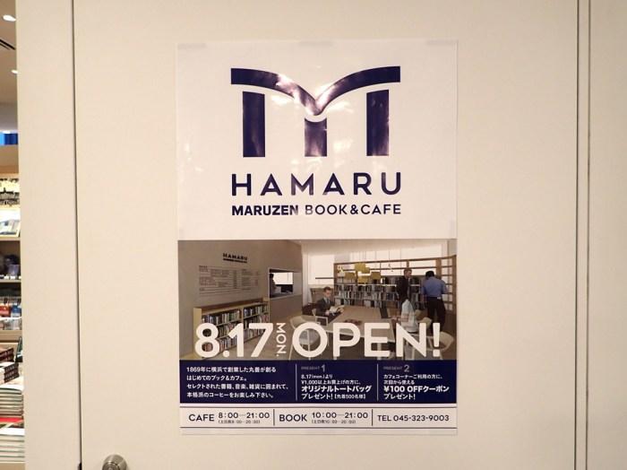 丸善 HAMARU ラクシスフロント店
