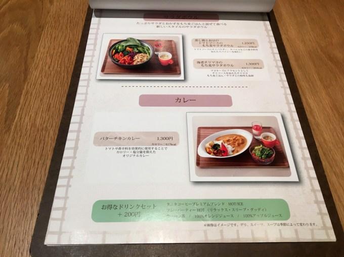 タニタカフェ そごう横浜店