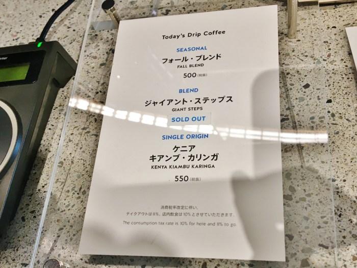 BLUE BOTTLE COFFEE MINATOMIRAI CAFE
