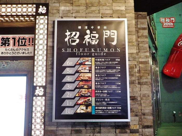 横浜中華街 招福門